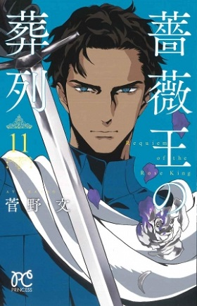 『薔薇王の葬列』11巻発売記念!菅野文さんサイン会を開催