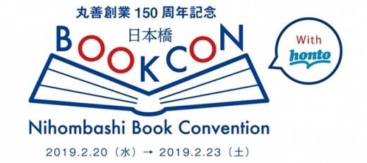 「日本橋BOOKCON 2019」が丸善日本橋店にて開催