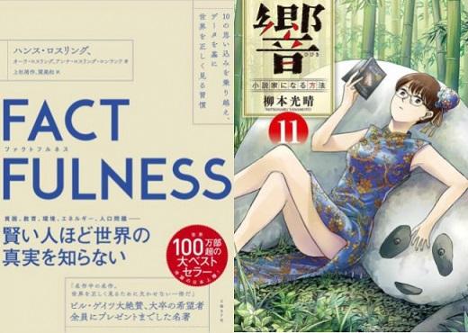 「honto」週間ストア別ランキング発表(2019年1月27日~2月2日) 『FACTFULNESS』が総合ランキングに登場