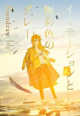 loundrawさん初の小説『イミテーションと極彩色のグレー』が2/28刊行 全7編のプロモーションムービー第1弾が公開!