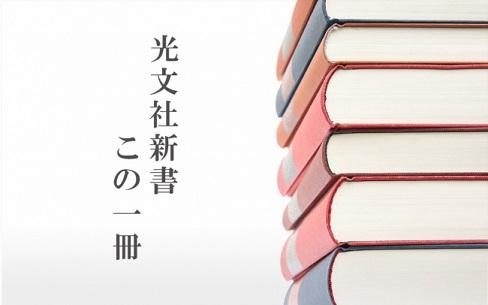 「光文社新書この一冊」を大募集! 光文社新書の刊行点数が2019年4月に1000点を突破!