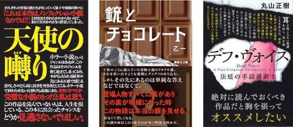 「既刊発掘プロジェクト」『天使の囀り』『銃とチョコレート』『デフ・ヴォイス 法廷の手話通訳士』をTSUTAYAがプロデュース