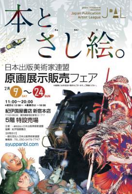 日本出版美術家連盟が原画展示販売フェア「本とさし絵。」を紀伊國屋書店新宿本店で開催