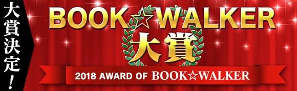 【BOOK☆WALKER大賞2018】『転生したらスライムだった件』が受賞