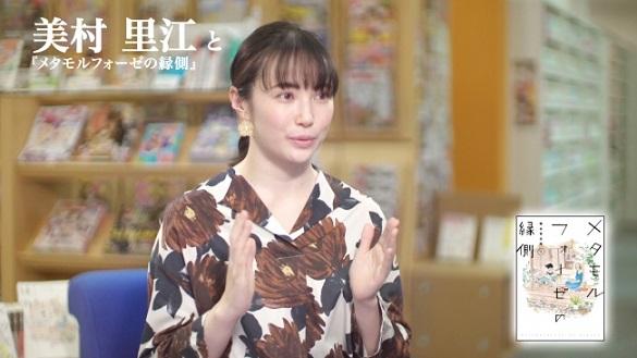 女優・美村里江(ミムラ)さんが『メタモルフォーゼの縁側』の魅力を語る