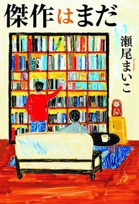 瀬尾まいこさん『傑作はまだ』が書籍化決定 Reader Storeで先行配信&ブックフェア
