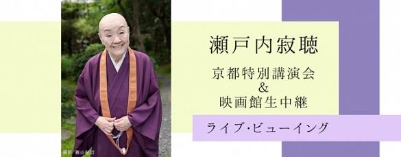 瀬戸内寂聴さん京都特別講演会を開催 世界最高齢(?)の映画館生中継ライブ・ビューイングも