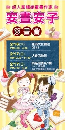 児童文学作家・あんびるやすこさんが台湾でサイン会を開催