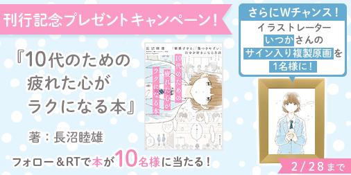 長沼睦雄さん『10代のための疲れた心がラクになる本』刊行記念!書籍&いつかさんサイン入り複製原画プレゼントキャンペーン開催