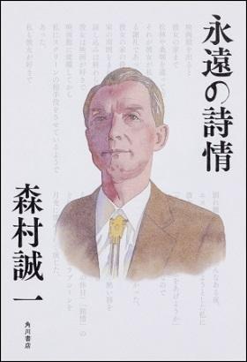 森村誠一さん作家人生の全証明『永遠の詩情』刊行