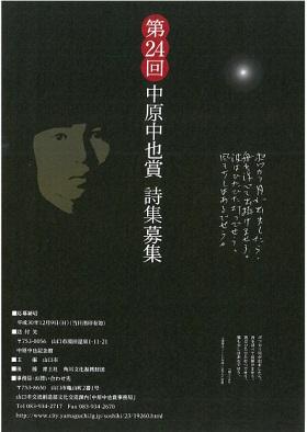 【第24回中原中也賞】井戸川射子さん『する、されるユートピア』が受賞