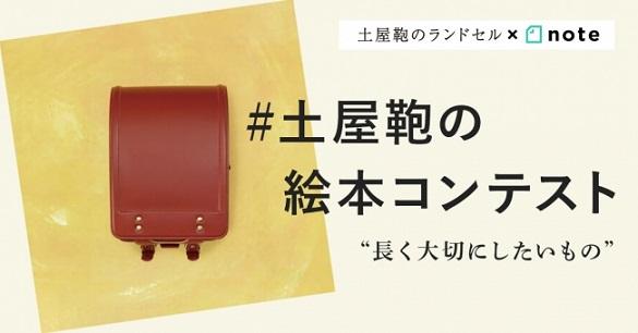 土屋鞄×note「#土屋鞄の絵本コンテスト」を開催