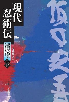 坂口安吾エンタメコレクション<ハードボイルド篇>現代忍術伝