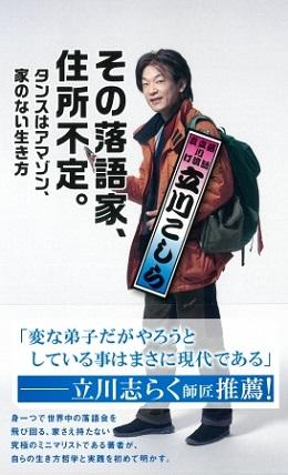 『その落語家、住所不定。』刊行記念!立川こしらさんお悩み相談会開催