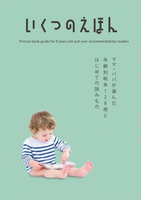 「いくつのえほん2019」ガイドブック(表紙)