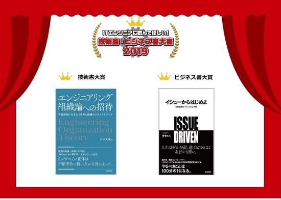 【ITエンジニア本大賞2019】広木大地さん『エンジニアリング組織論への招待』と安宅和人さん『イシューからはじめよ』が受賞