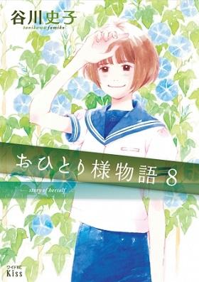 谷川史子さん『おひとり様物語』『はじめてのひと』2ヶ月連続刊行フェア! ミニ複製原画と著者私物が当たる!