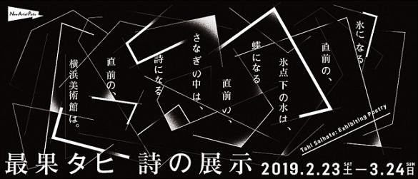 現代詩の担い手・最果タヒさんが横浜美術館で「最果タヒ 詩の展示」開催