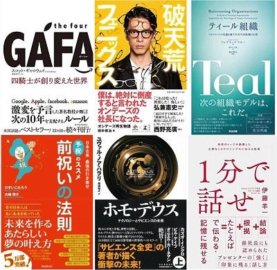 【ビジネス書グランプリ2019】『the four GAFA 四騎士が創り変えた世界』がグランプリを受賞