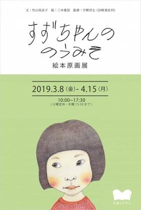 自閉症スペクトラム(ASD)の女の子を描いた絵本『すずちゃんののうみそ』原画展&作者・竹山美奈子さんトークイベントを静岡県三島市で開催