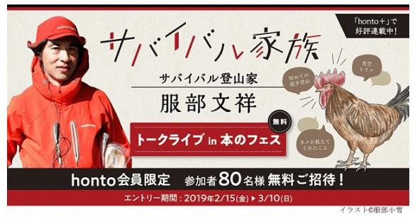 『サバイバル家族』服部文祥さんトークライブに抽選で80名を無料招待!