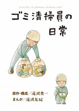 ゴミ清掃芸人・滝沢秀一さんが夫婦で描くマンガ『ゴミ清掃員の日常』が講談社で4媒体同時連載