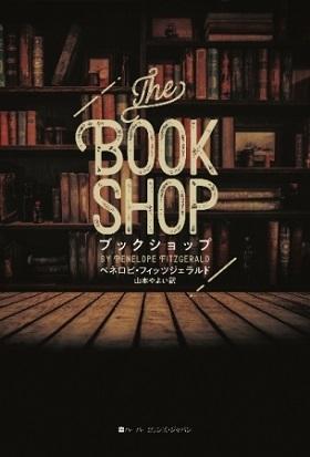 ペネロピ・フィッツジェラルドさん著『ブックショップ』