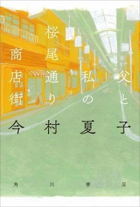 今村夏子さん著『父と私の桜尾通り商店街』