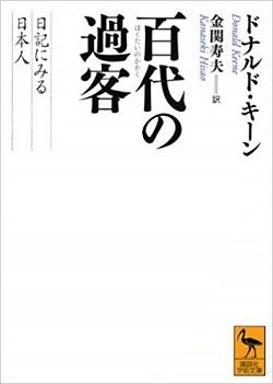 読売文学賞受賞作『百代の過客』