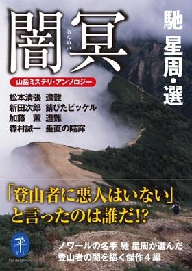 ヤマケイ文庫『闇冥(あんめい) 山岳ミステリ・アンソロジー』