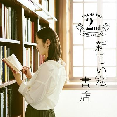 「新しい私 書店」2周年!記念イベントを開催 架空の本屋さんがリアル書店に登場