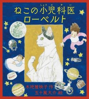 五十嵐大介さんが「ねこのお医者さん」を描く、木地雅映子さんの幼年童話『ねこの小児科医ローベルト』が刊行