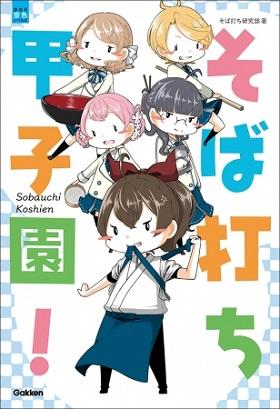 『そば打ち甲子園!』刊行 超マイナー部活に青春をかける高校生たちの物語が開幕!