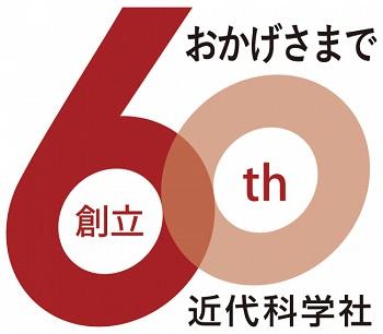 近代科学社が創立60周年!記念出版、感謝フェアなどの記念企画を続々投入!