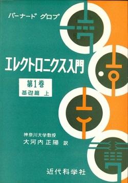 創立期の1960年に初版刊行『エレクトロニクス入門第1巻』