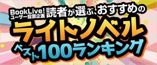 BookLive!が「ライトノベルベスト100」結果発表!