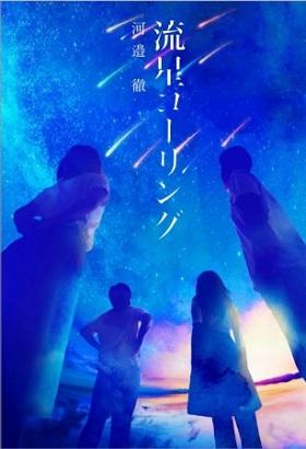 WEAVER・河邉徹さん2作目となる小説『流星コーリング』刊行記念!全国各地の書店でサイン会イベントを開催