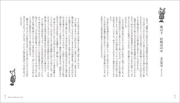 及川賢治さん