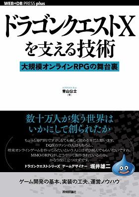 【2018年度CPU大賞】書籍部門は青山公士さん『ドラゴンクエストXを支える技術 大規模オンラインRPGの舞台裏』が受賞