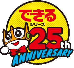 シリーズ25周年ロゴマーク