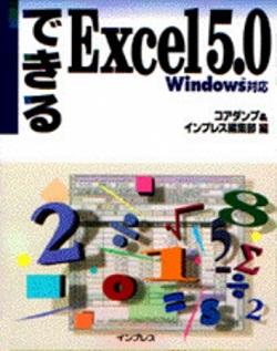 シリーズ第1弾「できるExcel 5.0」