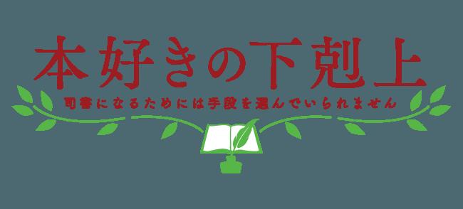 香月美夜さん『本好きの下剋上 司書になるためには手段を選んでいられません』がテレビアニメ化