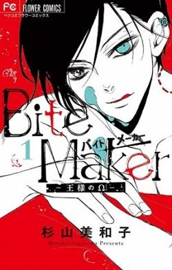 Bite Maker~王様のΩ~ (c) 杉山美和子/小学館