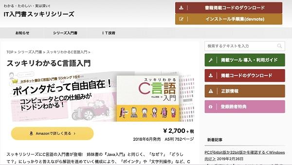 IT入門書「スッキリシリーズ」執筆陣による読者サポートサイト「sukkiri.jp」が開設