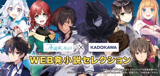 「小説家になろう」×KADOKAWA 書店フェア「WEB発小説セレクション」を開催!