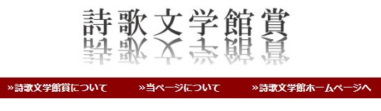 第34回詩歌文学館賞の受賞作が決定!