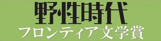 「第10回野性時代フロンティア文学賞」選考結果を発表