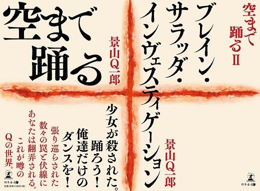 現役心臓外科医・景山Q一郎さんが連続少女殺人事件を追う刑事のミステリー小説を刊行 無料体験サイトで公開