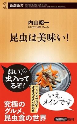 内山昭一さん『昆虫は美味い!』刊行記念!著者トーク&サイン&昆虫食試食会を開催
