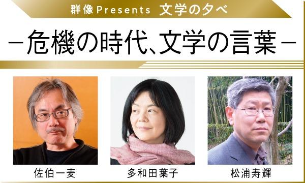 「危機の時代、文学の言葉」>開催 多和田葉子さん、佐伯一麦さん、松浦寿輝さんが登壇